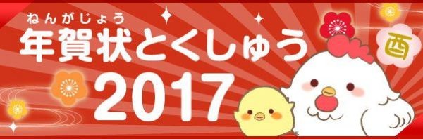 年賀状とくしゅう 2017|キッズ@nifty