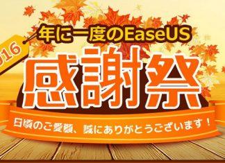 EaseUSが年に一度の感謝祭を開催中!今ならデータ/アプリケーション移行ソフト「Todo PCTrans Pro 9.0」が無料でゲット可能!急げ!