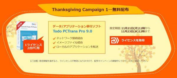 EaseUSが年に一度の感謝祭を開催中!今ならデータ/アプリケーション移行ソフト「Todo PCTrans Pro 9.0」が無料でゲット可能!