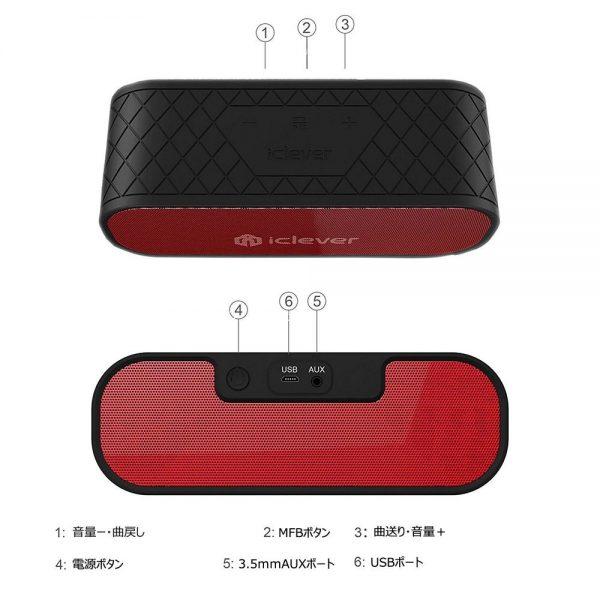 「iClever ポータブル防水ワイヤレススピーカー IC-BTS05」の使い方