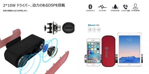 「iClever ポータブル防水ワイヤレススピーカー IC-BTS05」の特徴/仕様