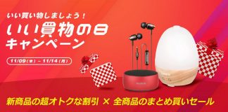 Inateckが「いい買い物の日キャンペーン」を11月14日まで開催中!まとめ買いがお得!新商品も安い!