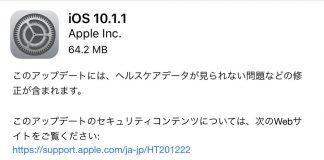 iOS 10.1.1がリリース開始!ヘルスケアデータが見られない不具合を改善!