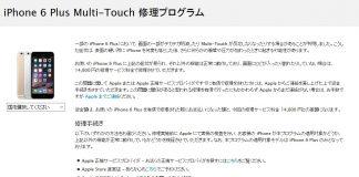 Appleが「タッチ病」を発症したiPhone 6 Plusの有償修理「Multi-Touch 修理プログラム」を開始!該当ユーザーは検討を!