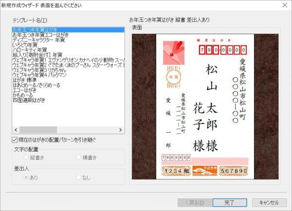 「筆王 Ver.21」の基本的な使い方~年賀状作成から印刷まで~