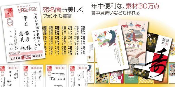 「筆王 Ver.21」の特徴&新機能まとめ!