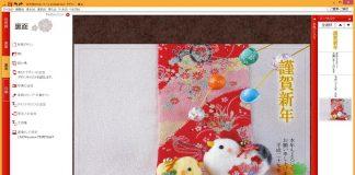年賀状作成ソフトならやっぱり「筆王」がおすすめ!手軽にサクッと高品質な年賀状が作れますよ!