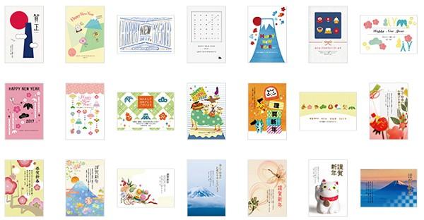 年賀状2017 無料テンプレート イラスト 素材 作成ソフトまとめ
