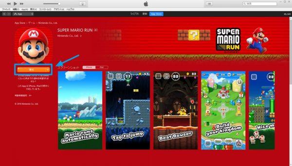 iPhone/ iPad向け「スーパーマリオラン」の配信開始日は12月15日!