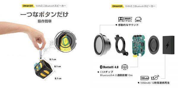「Omaker Bluetoothスピーカー キューブタイプ W4N」の特徴/仕様