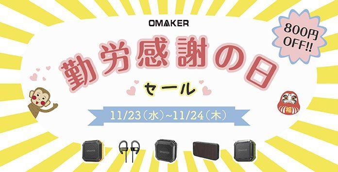 Omakerが「勤労感謝の日」セールを開催中!bluetoothスピーカーやイヤホンなどの対象商品が800円オフとお得に購入可能!