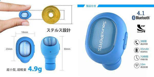 「SoundPEATS Bluetooth 片耳イヤホン/ヘッドセット D3」の特徴/仕様