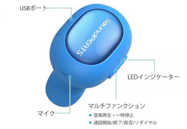 「SoundPEATS Bluetooth 片耳イヤホン/ヘッドセット D3」の使い方/Bluetooth接続方法