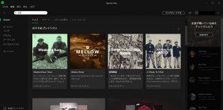 SpotifyのPC版アプリに大量のデータをストレージに書き込む重大なバグあり!