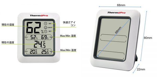 「ThermoPro デジタル温湿度計 TP50」の特徴/仕様