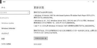 【Windows Update】マイクロソフトが2016年11月の月例パッチをリリース。