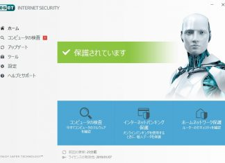 ESET Internet Security V10.0