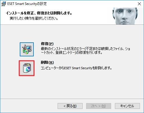 ESET Smart Security V8.0をアンインストールする方法