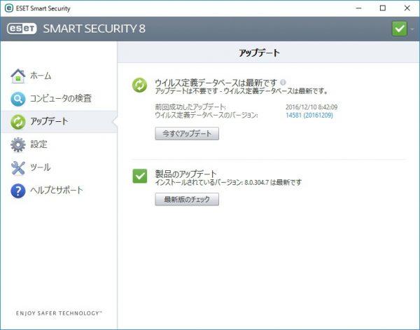 ESET Internet Security V10.0を新規インストールする方法