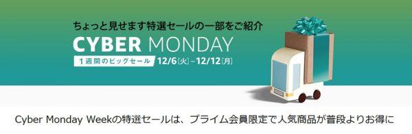 12/6からはお得な「CYBER MONDAY」セールも開催!