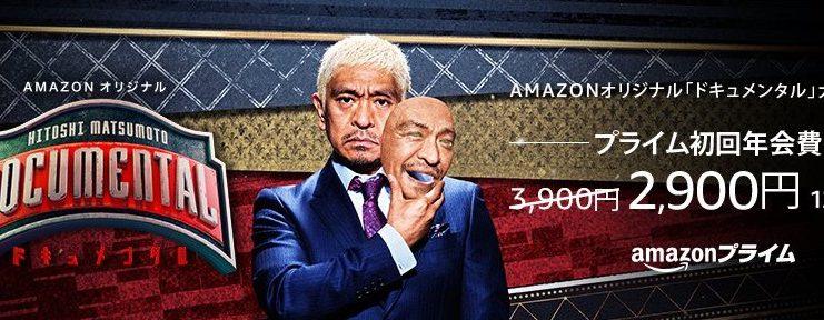 12/4まで!Amazonプライムが1000円オフの2900円!12/6からはお得な「CYBER MONDAY」セールも開催!
