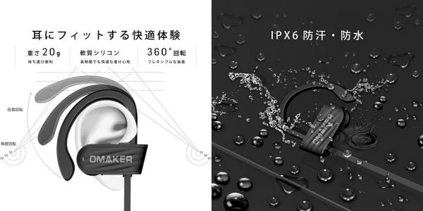 「Omaker Bluetoothイヤホン E10」の特徴/仕様