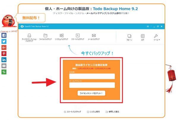 「EaseUS Todo Backup HOME」が期間限定で無料配布中!