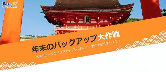 EaseUSが【年末のバックアップ大作戦】キャンペーンで「EaseUS Todo Backup HOME」の無料配布を実施中!