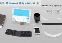 【レビュー】ポケットサイズで超コンパクト!「iClever Bluetoothキーボード 折りたたみ式 IC-BK06」はエルゴノミクス配列で打鍵感のしっかりした使いやすいキーボード!