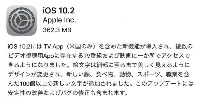 iOS 10.2 が配信開始!