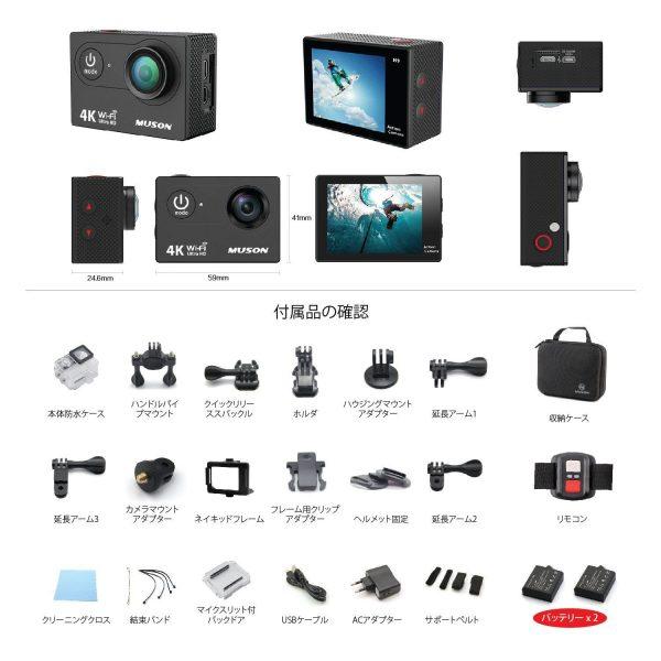 「MUSON MC2 4K アクションカメラ」のセット内容