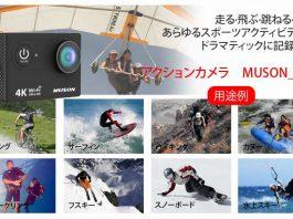 【レビュー】4K対応なのに1万円切り!「MUSON MC2 4K アクションカメラ」は付属品も盛り沢山のコスパに優れたアクションカム!