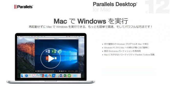 「Parallels Desktop 12 for Mac」がVectorにて1月29日まで4,980円(税込)でセール中!