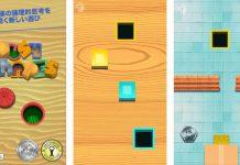 Appleが「今週のApp」として子供向けパズルゲーム「Busy Shapes」を無料配信中!