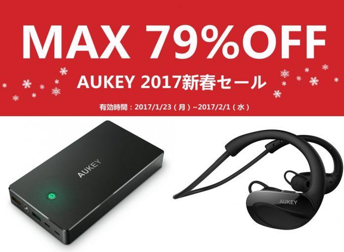AUKEYがAmazonで、最大79%オフ!の「2017新春セール」を2/1まで、日替わりで半額になる「当日だけのお買得セール」を2/6まで開催中!お見逃しなく!