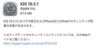 Appleが「iOS 10.2.1」をリリース!今回はバグ修正がメインの小規模アップデート、だけど重要!macOS/ watchOS/ tvOS/ iTunes/ iCloud for Windowsもアップデート!