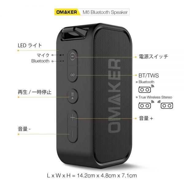 「Omaker M6 Bluetoothスピーカー」の使い方/Bluetoothペアリング方法/TWSのセットアップについて