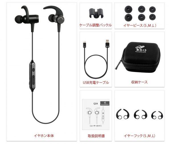 「SoundPEATS Bluetoothイヤホン Q24」のセット内容