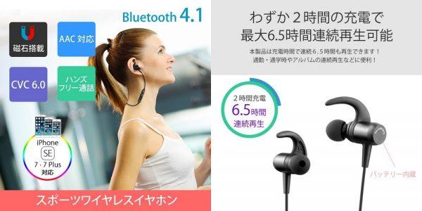 「SoundPEATS Bluetoothイヤホン Q24」の特徴/仕様