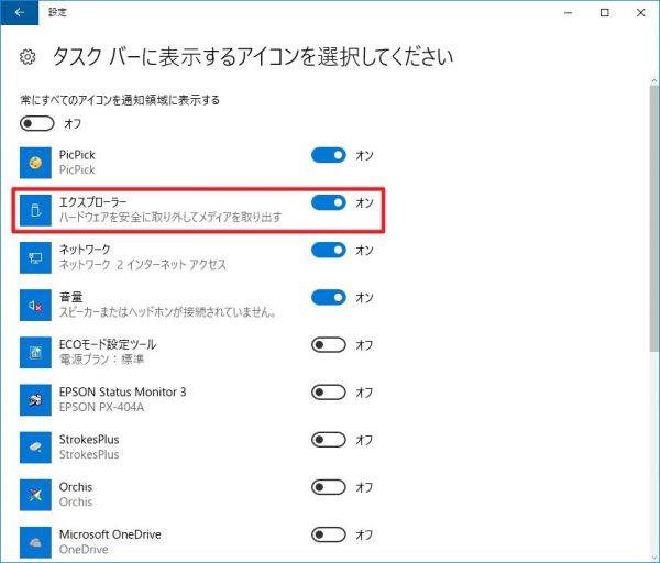 Windows 10 Anniversary Update(1607)対応:「ハードウェアの安全な取り外し」アイコンを常時タスクバーに表示する方法