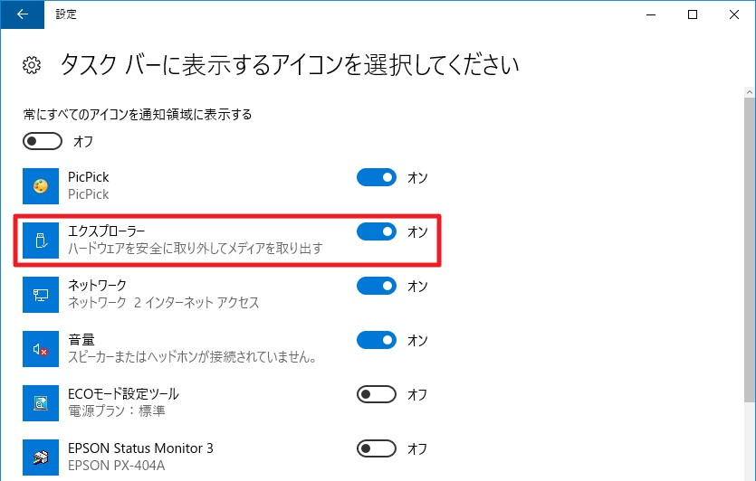Windows 10 Anniversary Update 対応:USBメモリ取り外しに必須の「ハードウェアの安全な取り外し」を常時表示する方法~タスクバーに表示するシステムアイコンをカスタマイズ~