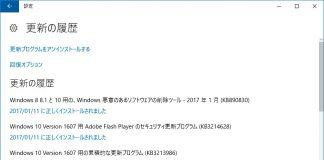 【Windows Update】マイクロソフトが2017年1月の月例パッチをリリース。今のところ大きな不具合報告は無し。