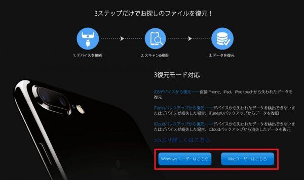 EaseUSがiPhone/iPadデータ復旧ソフト「EaseUS Mobisaver 7.0」を無料配布中!