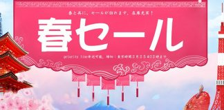 GearBestが日本向けに「春セール」を2/25まで開催中!