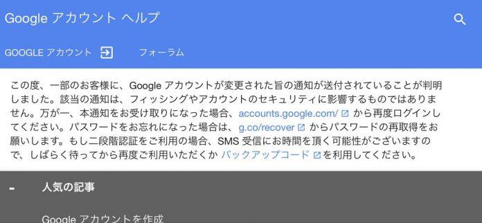 Googleアカウント/Gmailが勝手にログアウト?「Googleアカウントが変更されました」祭りが絶賛開催中の模様。慌てず再ログインを。
