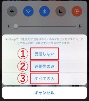 "iPhone Tips:""AirDrop""の便利な使い方"