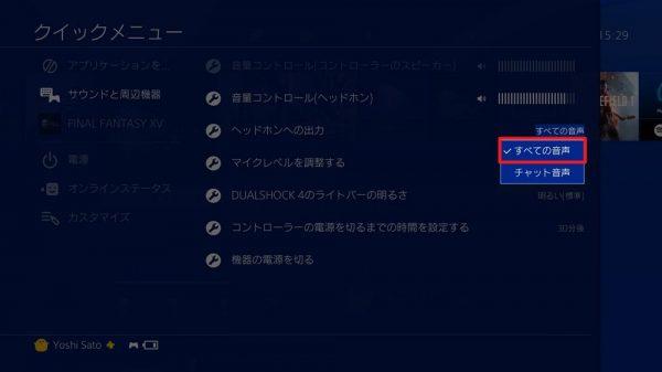 「Kingston ゲーミングヘッドセット HyperX Cloud Silver」と「PS4」の接続設定方法