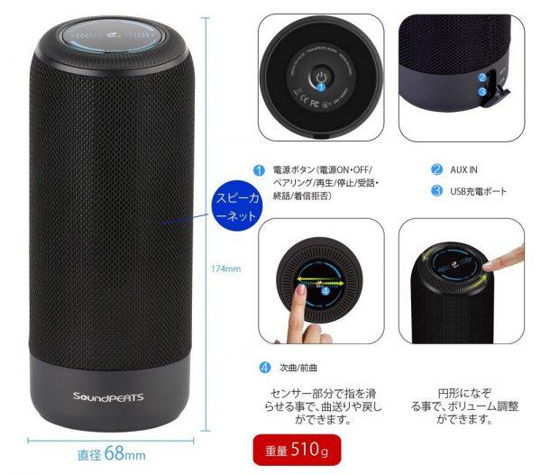 「SoundPEATS Bluetooth スピーカー P4」の使い方/ペアリング方法解説