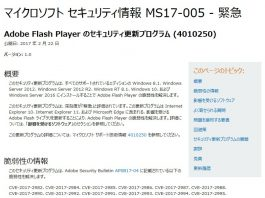 【Windows Update】マイクロソフトがFlash Playerの脆弱性を修正した更新プログラムを緊急リリース。2017年2月のその他セキュリティ更新プログラムは3月に延期。