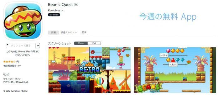 Appleが「今週のApp」として「Bean's Quest」を無料配信中!